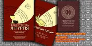 У Дніпрі презентували реконструкцію Київського ізводу церковнослов'янської мови у богослужінні