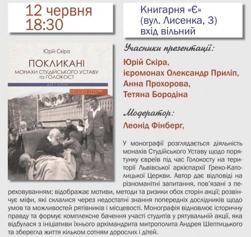 У Києві презентують книгу «Покликані: Монахи Студійського Уставу та Голокост»