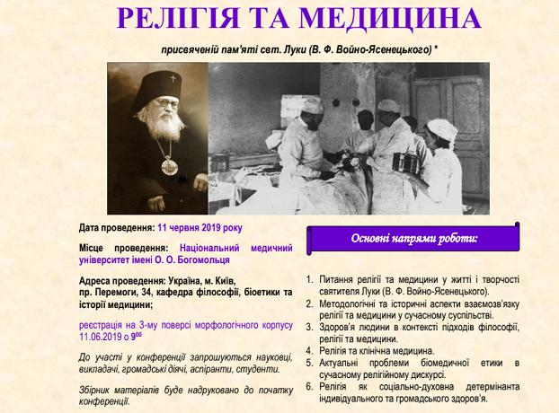 Україна, Болгарія, Чехія представлені на конференції «Релігія та медицина» у Києві
