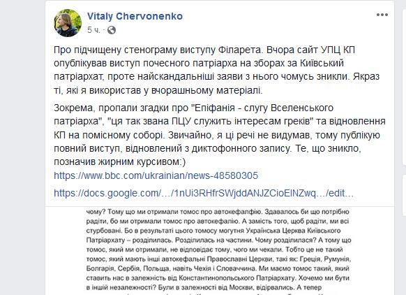 Сайт колишньої УПЦ КП опублікував виступ Філарета без резонансних частин