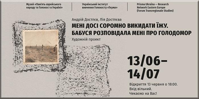 В Єврейському музеї Дніпра відкривається проєкт про Голодомор