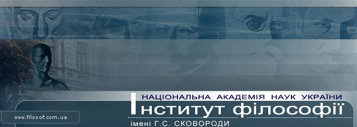 Інститут філософії проведе в Києві Літню філософську школу «Філософія сьогодні: традиції та інновації»