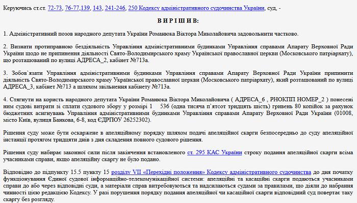 Суд обязал закрыть храм УПЦ (МП) в комитетах Верховной Рады