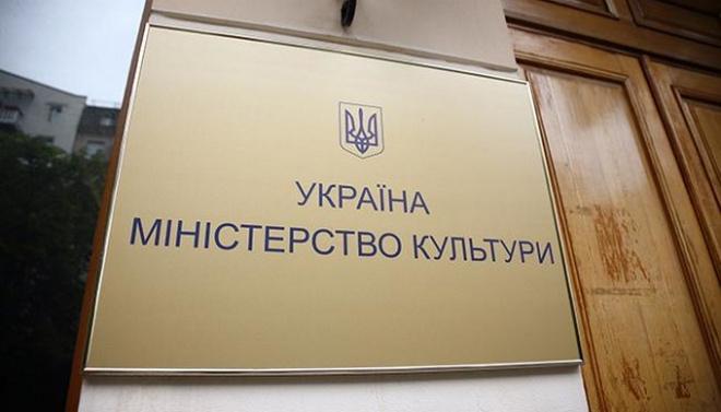 Мінкультури запускає проект E-обліку пам'яток України