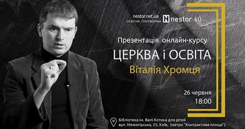 """У Києві представлять онлайн-курс """"Церква і освіта"""""""