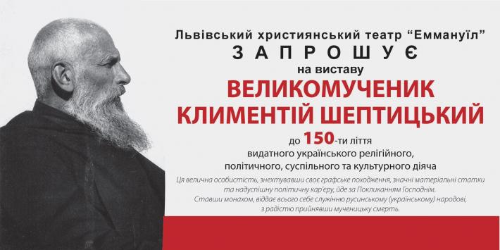 Киянам презентують прем'єру п'єси «Климентій Шептицький»