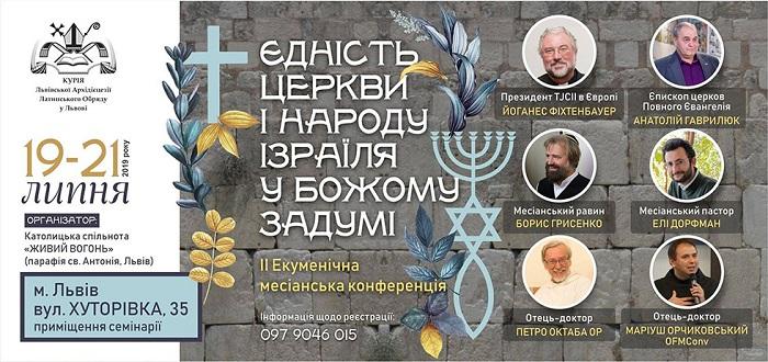 """У Львові відбудеться ІІ Екуменічна месіанська конференція """"Єдність Церкви і народу Ізраїля у Божому задумі"""""""