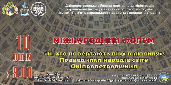 У Дніпрі стартує міжнародний форум «Ті, хто повертають віру в людину: Праведники народів світу Дніпропетровщини»