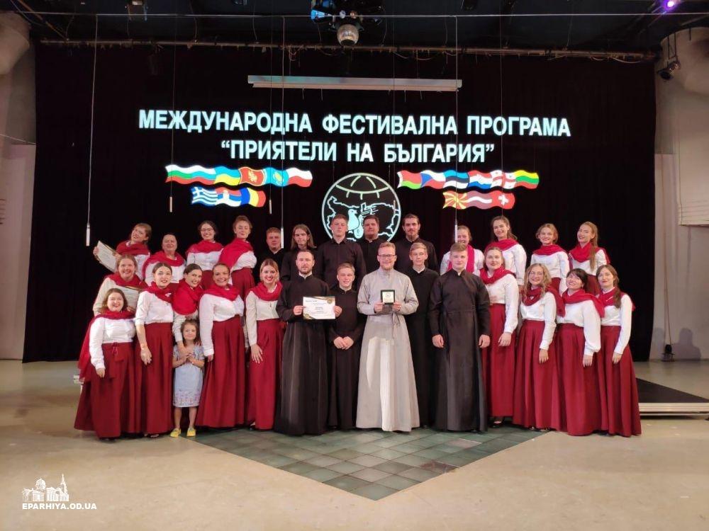 """Молодіжний хор Одеської єпархії УПЦ (МП) отримав гран-прі на міжнародному фестивалі """"Друзі Болгарії"""""""