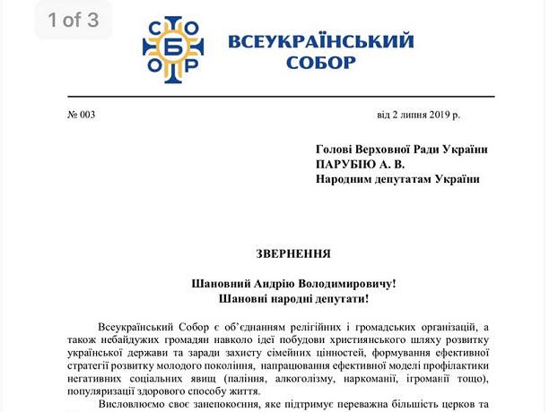 """""""Всеукраїнський Собор"""" євангельських християн виступив проти легалізації канабісу"""