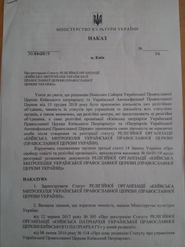 Суд відкрив провадження про відновлення УПЦ КП