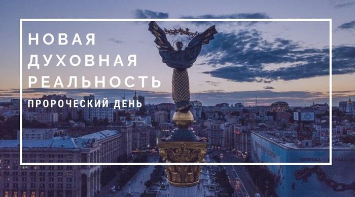 В Киеве пройдет встреча пасторов и служителей «Новая духовная реальность»