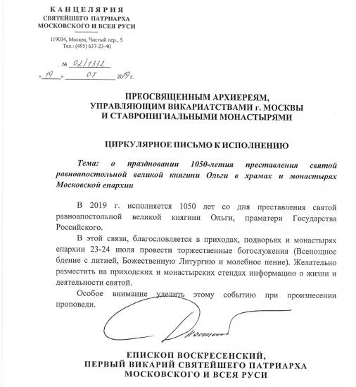 В РПЦ киевскую княгиню Ольгу начали именовать «праматерью Государства Российского»