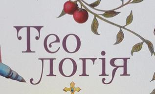 Оголошено конкурс «Українська богословська книга 2020»