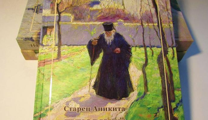 Издана книга об афонском и одесском старце Аниките, ставшем одним из прототипов «старца Зосимы» в романе Достоевского «Братья Карамазовы»