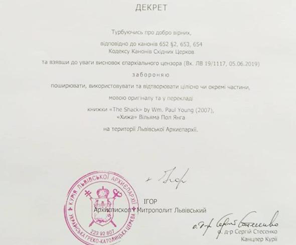 Львівська архієпархія УГКЦ заборонила світовий бестселер десятирічної давності