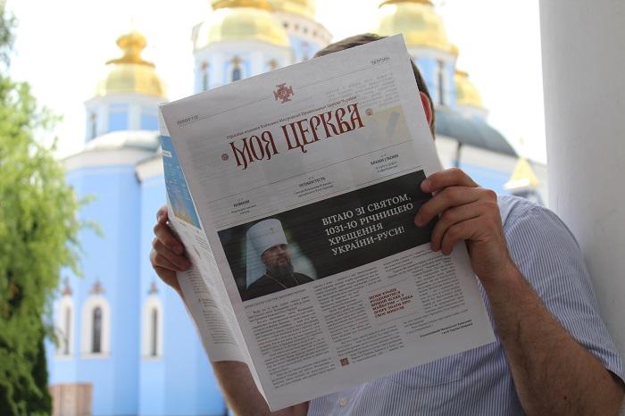 Вийшов перший номер офіційної газети ПЦУ — «Моя Церква»