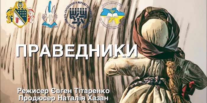 Фільм про праведників народів світу з Дніпропетровщини є у вільному доступі