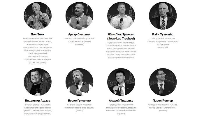 Представители Украины станут спикерами на международной пасторской конференции в Эстонии