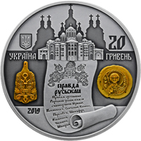 Нацбанк випустив монету на честь Ярослава Мудрого