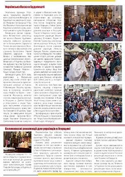 Для українців в Угорщині вийшов перший християнський часопис