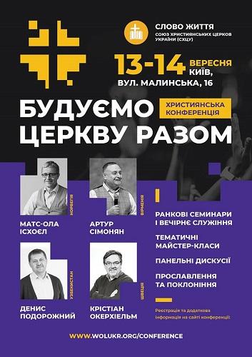 Протестанты из нескольких стран соберутся в Киеве на конференцию церквей «Слово жизни»