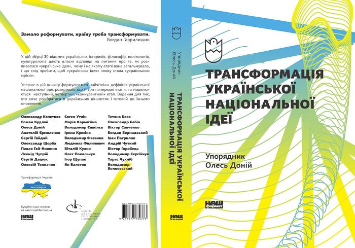Релігієзнавці долучилися до написання збірки «Трансформація української національної ідеї», яку презентують у Києві