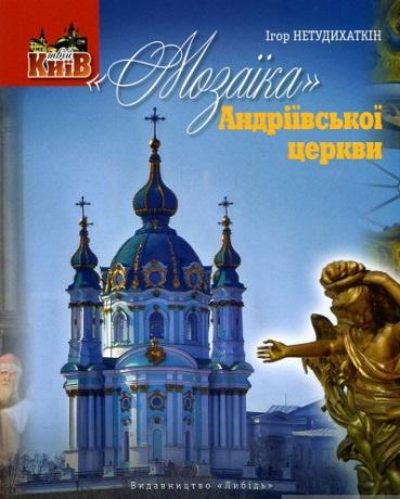 """Книга """"«Мозаїка» Андріївської церкви"""" посіла чільне місце у всеукраїнському рейтингу «Книжка року'2019»"""