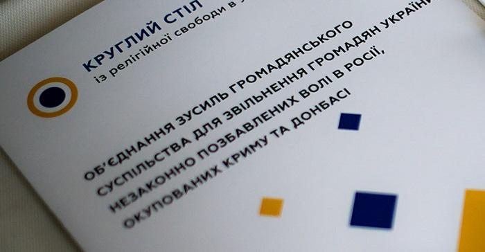 УПЦ (МП) не приєдналася до церков, які просять президента призначити раду і уповноваженого зі звільнення полонених українців