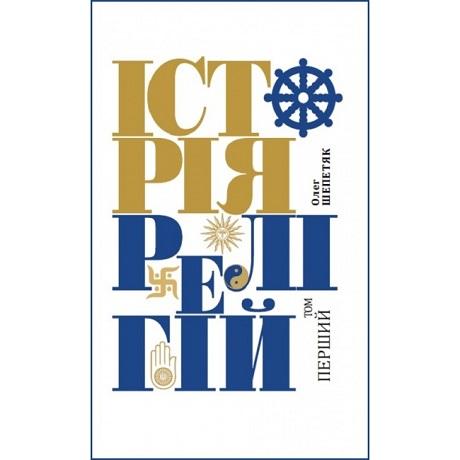 Вийшов перший том «Історії релігій» доктора філософії та священика УГКЦ