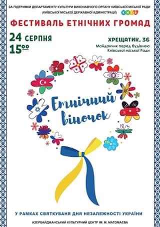 Азербайджанці разом з КМДА організують до Дня незалежності фестиваль етнічних культур