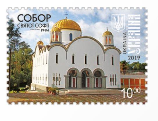У соборі УГКЦ презентували і погасили поштову марку «Собор Святої Софії в Римі»