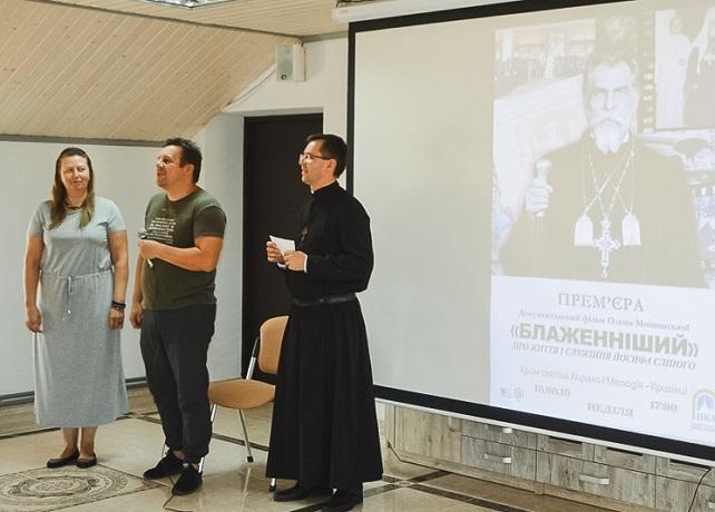 У Франківську презентували новий фільм про патріарха Йосипа Сліпого