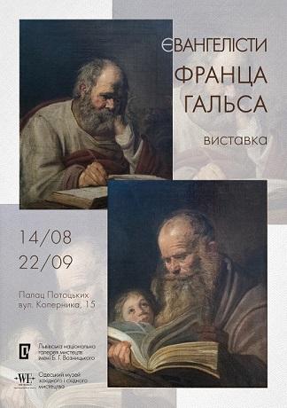 """Одеський і Львівський музеї відкрили виставку """"Євангелісти Франса Гальса"""" – видатного голландського живописця XVII ст."""