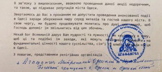 Духовенство і віряни Одеси просять мера заборонити ЛГБТ-марш