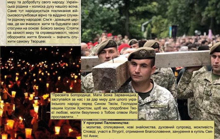 УГКЦ та Міноборони проведуть ХІ Всеукраїнське паломництво військовослужбовців до Зарваниці