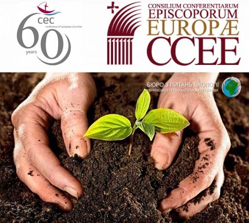Українські церкви приєднуються до церков Європи у проведенні заходів з охорони природи