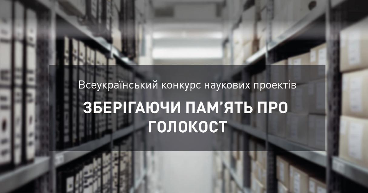 Оголошено ІІ Всеукраїнський конкурс наукових проєктів на тему Голокосту для молоді