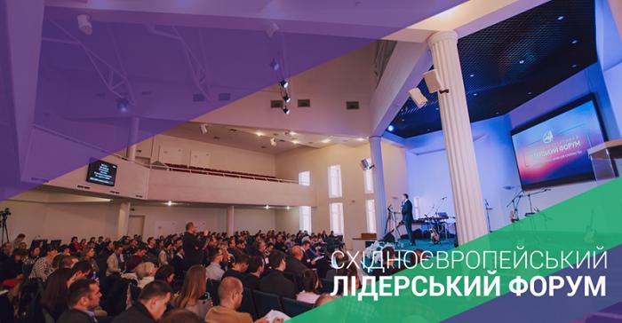 Східноєвропейський лідерський форум збере у Києві християн з 9 країн