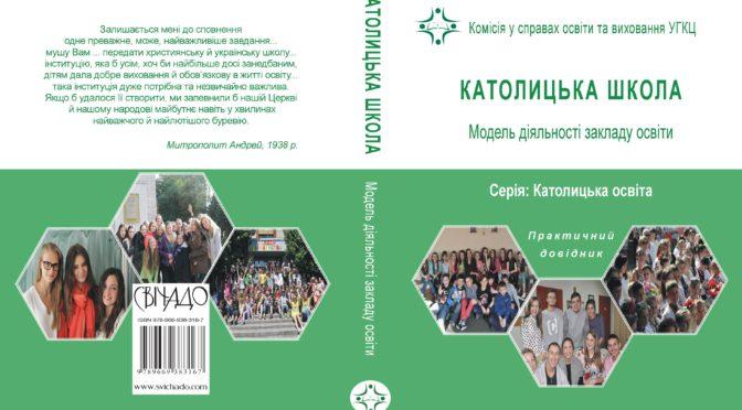 УГКЦ представила нове видання «Католицька школа: Модель діяльності закладу освіти»