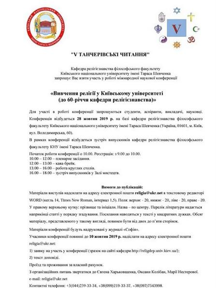 У столиці готуються V Танчерівські читання «Вивчення релігії у Київському університеті»