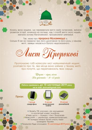 Ліга мусульманок України оголосила конкурс «Лист Пророкові»