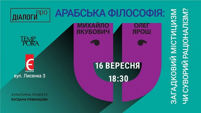 В Києві відбудеться дискусія про філософію і релігію в ісламському світі