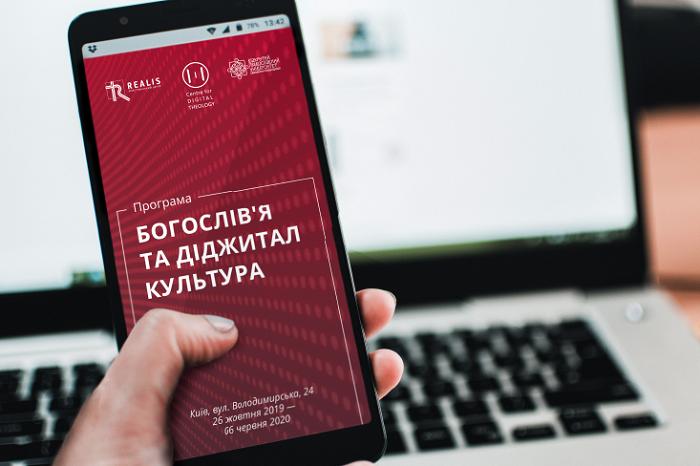 В Україні вперше навчатимуть цифровому богослов'ю – залучені фахівці з Британії, Ірландії та України