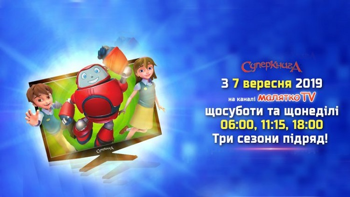 Український телеканал покаже всі сезони легендарного християнського мультсеріалу «Суперкнига»