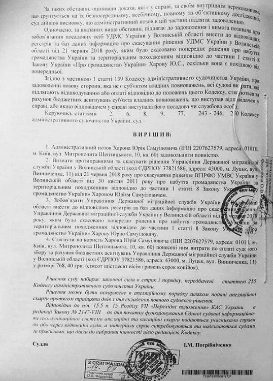 Окружной админсуд Киева решил вернуть гражданство Украины епископу УПЦ (МП) Гедеону
