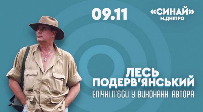 Лесь Подерв