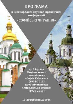 У Києві відбулися Х «Софійські читання» і відкрилася виставка «Раритети з бібліотеки Софії Київської XVІ-XVIII ст.»