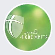 Баптисти проводять у Львові конференцію «Місія можлива»