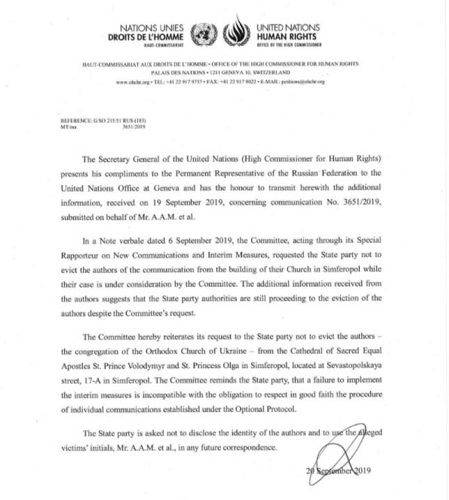 Комітет ООН вимагає від Росії не виселяти ПЦУ з храму в Криму